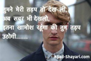 tadaf heart broken shayari