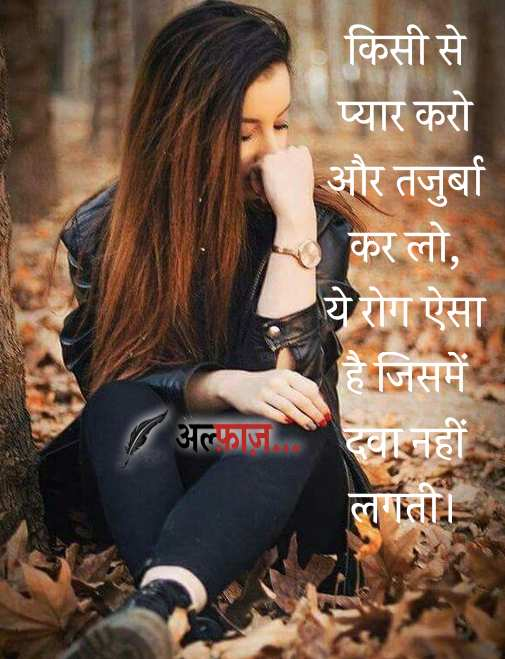 love hindi shayari image