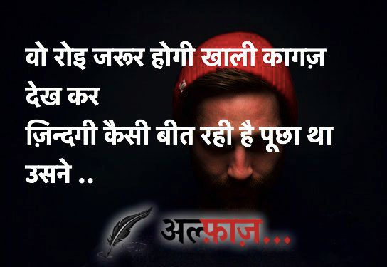 Latest Hindi Shayari