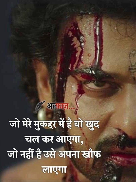 apna khauf attitude status hindi pic