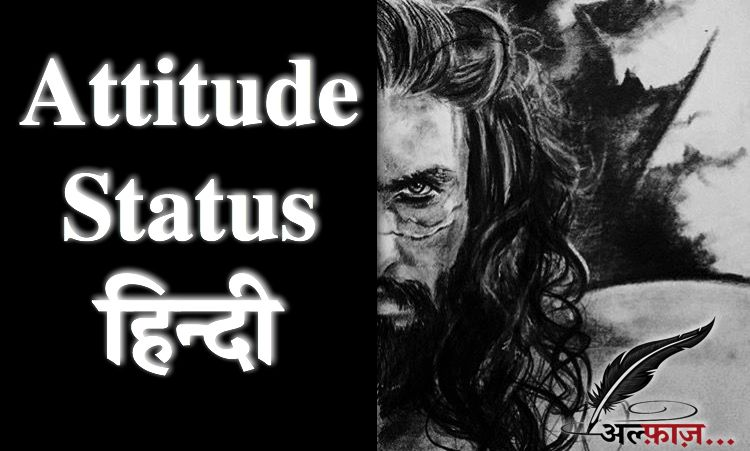 Attitude Status In Hindi Fb Whatsapp अकड Status