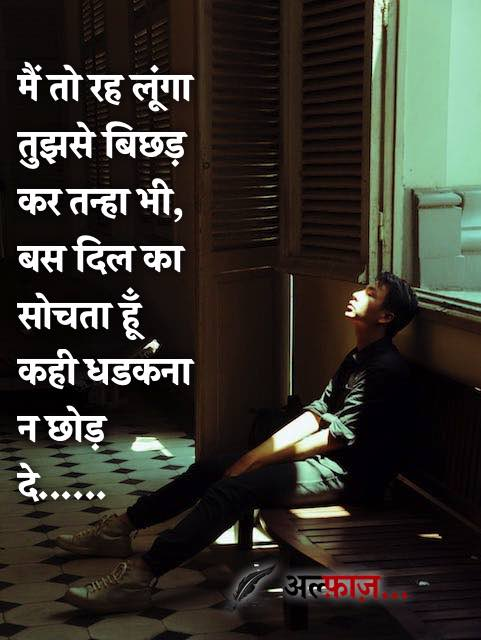tanha hindi status shayari photo