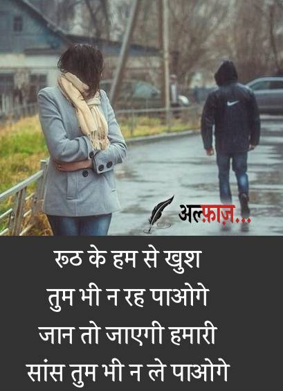 ruth kar humse khush nahi reh paaoge Hindi Shayari