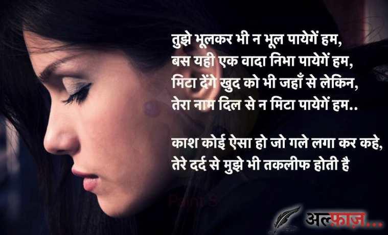 bhul jana shayari hindi image pic