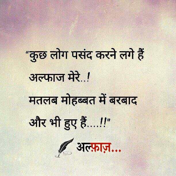अल�फ़ाज़ hindi shayari pic