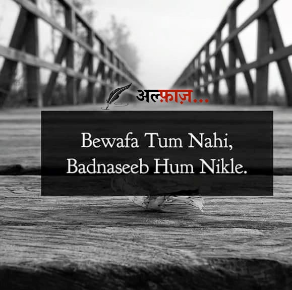 bewafa tum nahi hindi sad shayri pic