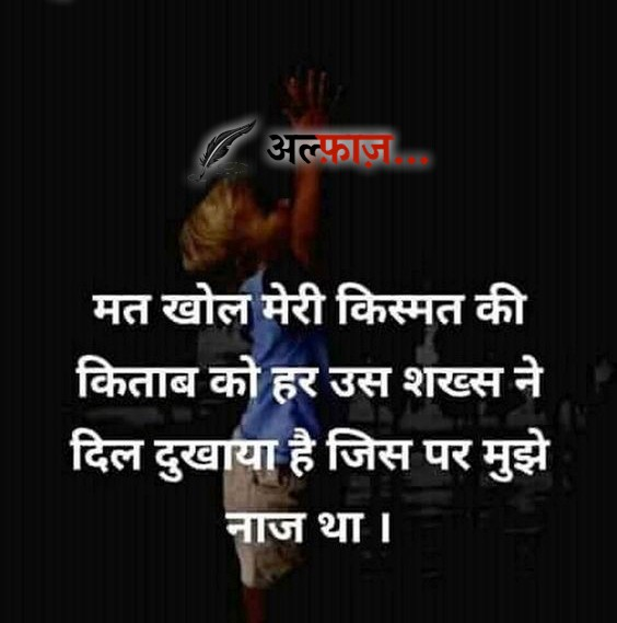 dil ko dukhaya hai hindi sad shayari status photo