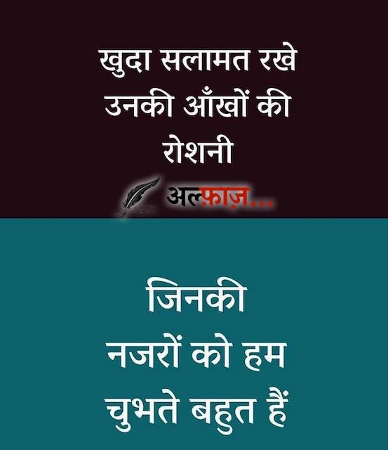 khuda kare shayari stataus hindi image