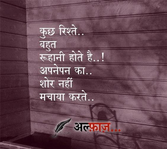 Kuch Rishte Bahut Rohaani Hote Hai hindi status shayari pic