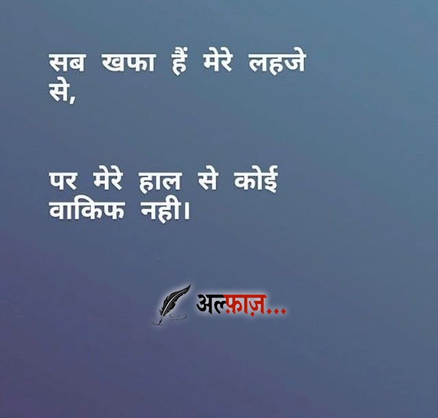 khafaa shayri hindi