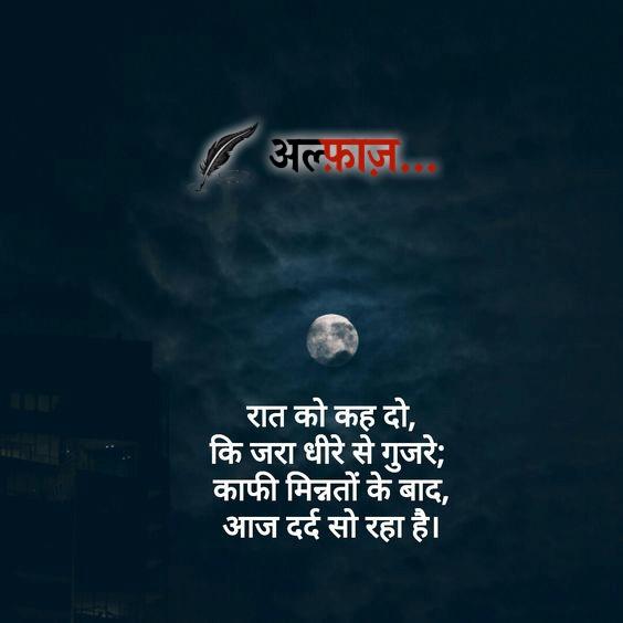 dard shayari status photo hindi