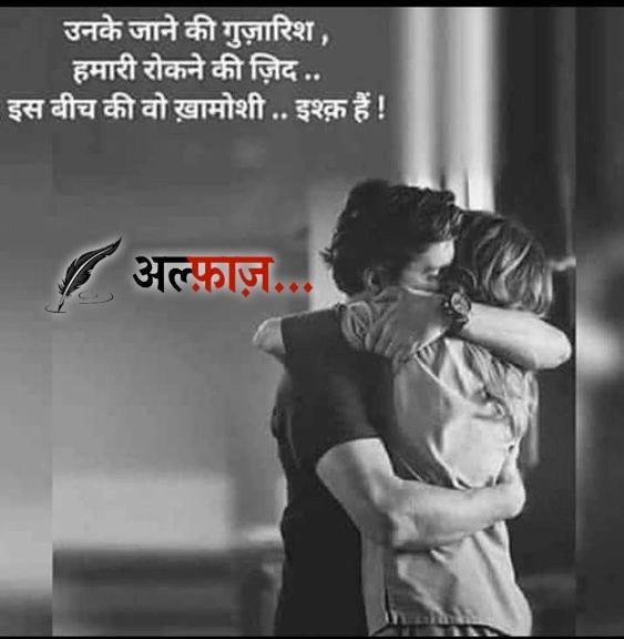 Unke Jaane Ki jidd hindi shayari images
