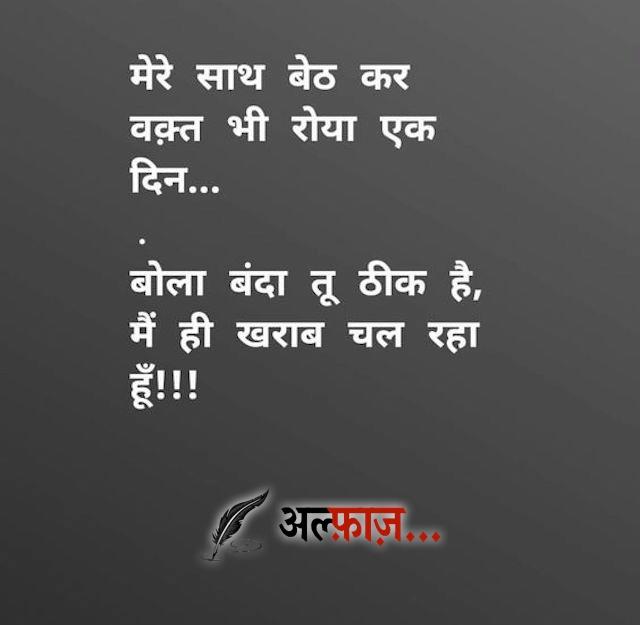 waqt bhi roya shayari hindi pic