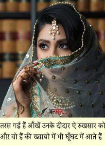 or wo hain ki khwaabo me bhi ghungat me aate hain