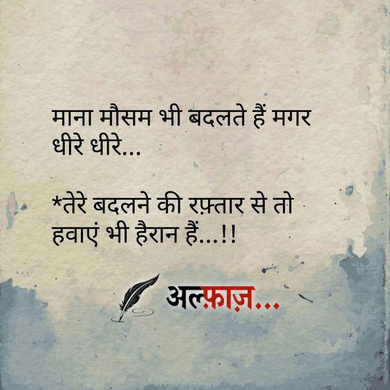 Sad Shayari - Latest शायरी in Hindi Status Image for FB