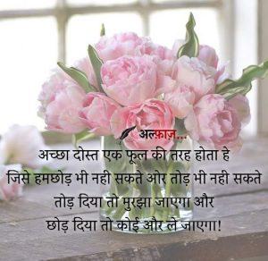 Jise Hum Chor Bhi Nahi Sakte Aur Tor Bhi Nahi Sakte