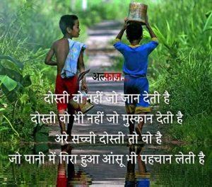 Are Sachchi Dosti To Vo Hai.. Jo Paani Mein Gira Hua Aansoo Bhi Pahachaan Leti Hai