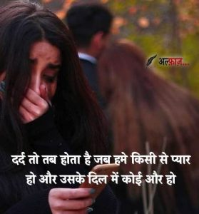 Sad Shayari - Latest शायरी in Hindi Status Image for FB