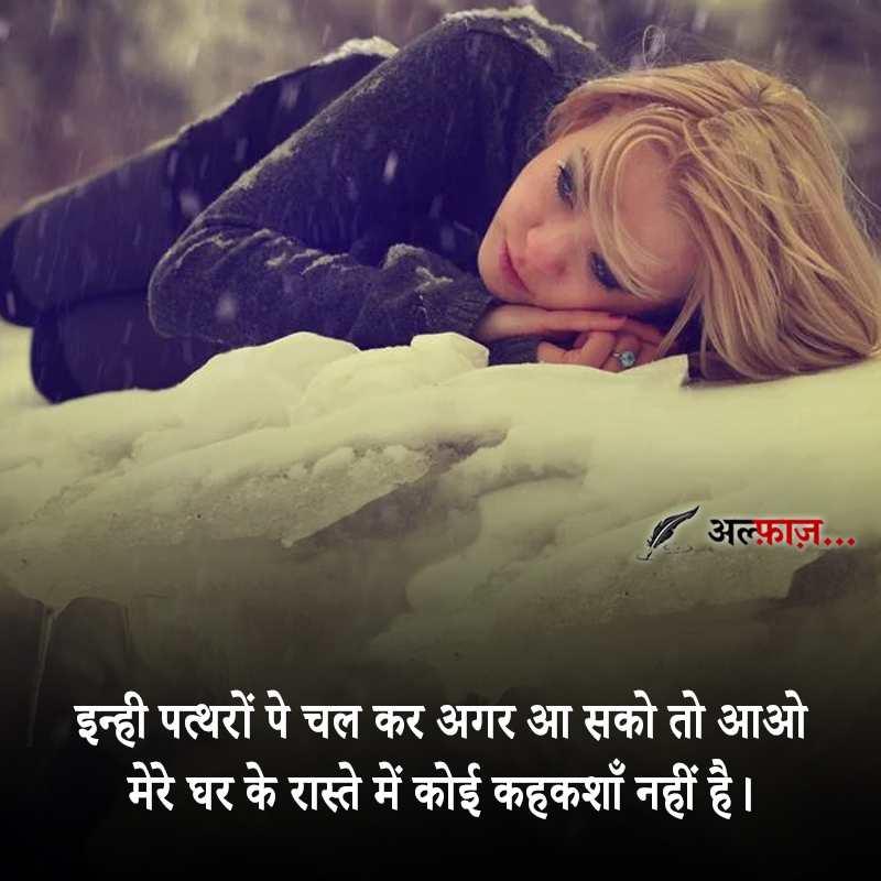mere ghar ke raaste men koi kahakshaan nahin hai