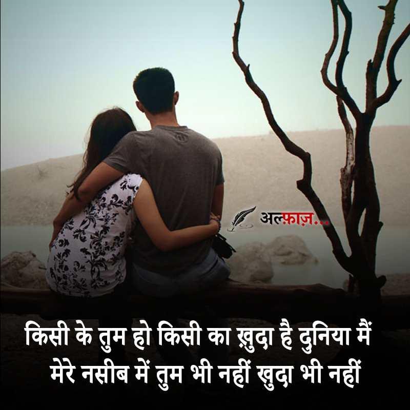 mere nasib men tum bhi nahin khudaa bhi nahin